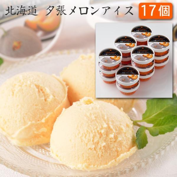 北海道 夕張メロンアイス(17個)・送料無料