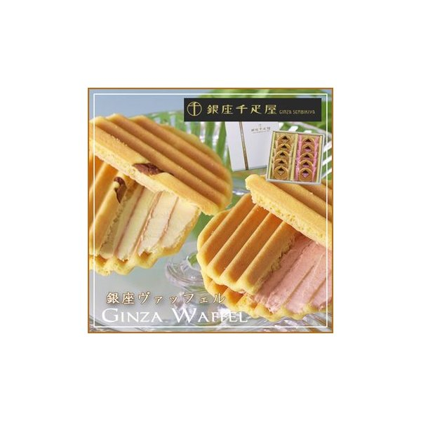 銀座千疋屋(せんびきや)銀座ヴァッフェル・送料無料|bishokuc