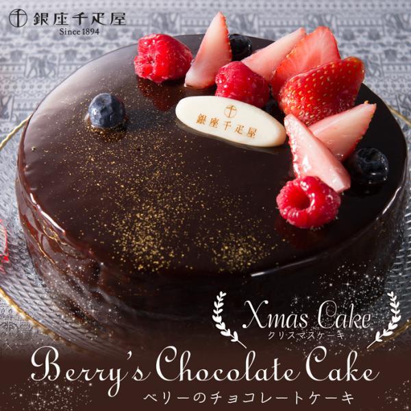 クリスマスケーキ 2019 予約 8%OFFクーポン配布中  「銀座千疋屋(せんびきや)」ベリーのチョコレートケーキ[送料無料]|bishokuc