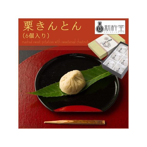 『新杵堂(SHINKINEDO)』栗きんとん6個(和菓子ギフト)