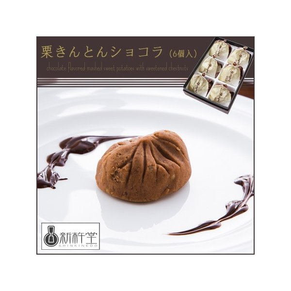 『新杵堂(SHINKINEDO)』栗きんとんショコラ6個(和菓子ギフト)