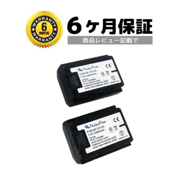 最大6ヶ月保証 NP-FZ100 2個 互換 SONY ソニー 高品質 互換バッテリー 残量表示 α9 ILCE-9 α7 III ILCE-7M3 α7R III ILCE-7RM3 sony (NP-FZ100*2)