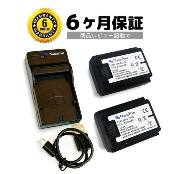 最大6ヶ月保証 NP-FZ100 互換 SONY ソニー 高品質 互換バッテリー 2個 充電器 残量表示 α9 ILCE-9 α7 III ILCE-7M3 α7R III ILCE-7RM3 sony (NP-FZ100set)
