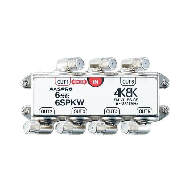 マスプロ電工 BS・CS・4K8K放送対応 端子可動型6分配器 6SPKW(送料無料)
