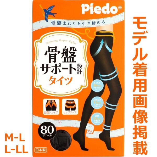 骨盤サポートタイツ80デニールブラック黒(M-L・L-LL)(着圧足首13hpa)(日本製)(メール便)レディースPiedoレガ