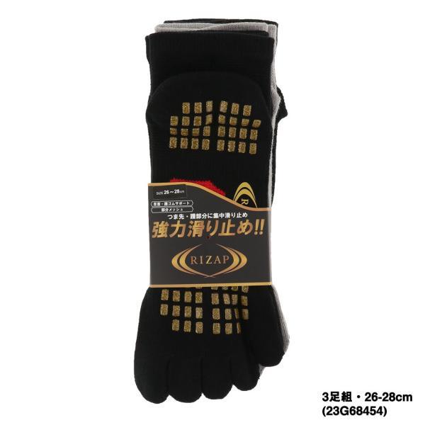 (3足組)RIZAP メンズ スポーツ 5本指ソックス 足裏すべり止め スニーカー丈 26-28cm 靴下 ライザップ