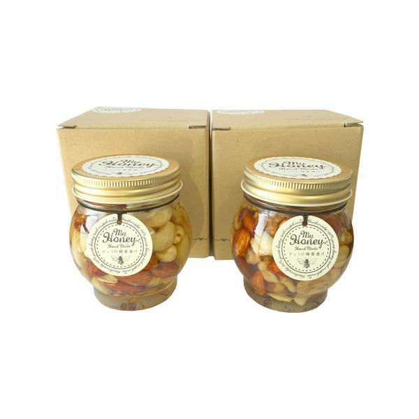 送料無料 マイハニー MY HONNEY ナッツの蜂蜜漬け 200g × 2個セット 小箱付き 1個入り×2個