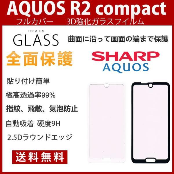 AQUOS R2 compact ガラスフィルムSH-M09 SoftBank 液晶保護強化ガラスフィルム3Dラウンドエッジ加工自動吸着 高透過率最高硬度9H飛散防止高感度気泡ゼロ