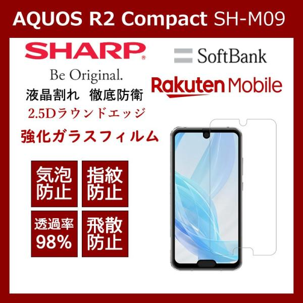 SHARP AQUOS R2 compact 803SH / SH-M09 ガラスフィルム 2.5D 硬度9H 飛散防止 指紋防止 高感度タッチ 極高透過率 旭硝子製 耐衝撃