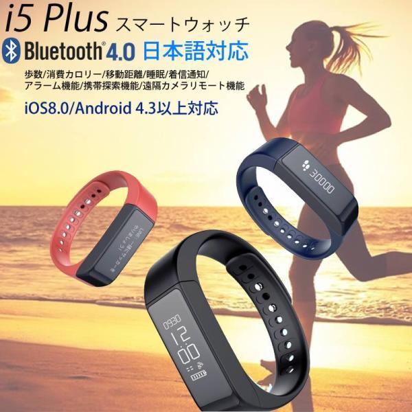 i5 Plus スマートウォッチ ウルトラセール期間限定価格 iphone Andoroid 日本語 対応 防水 スマートブレスレット レッド|bisyodo