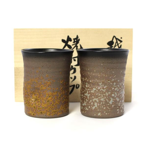 越前焼 漆掛焼酎カップ ペアセット (2個入) 木箱入
