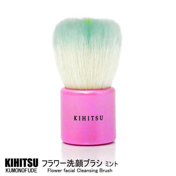 熊野筆 洗顔ブラシ フラワー ミント 喜筆 KIHITSU
