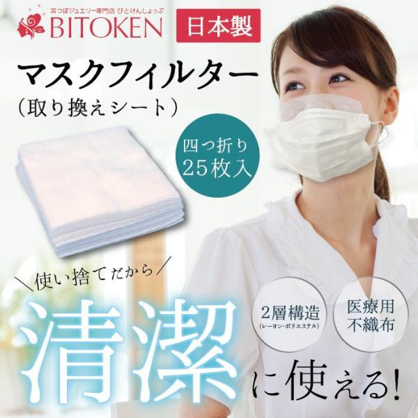 マスクフィルター25枚入 最大カット数100枚可 医療用不織布 取り換えシート 日本製 医療用不織布2層構造 ※本品はマスクではありません ※メール便のみ