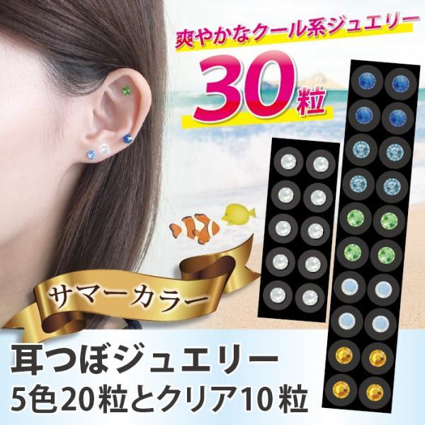 耳つぼジュエリー スワロフスキー付チタン粒30粒 『新サマーカラー』 5色20粒とクリア10粒|bitokenko-net
