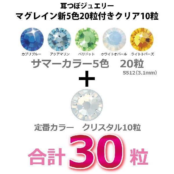 耳つぼジュエリー スワロフスキー付チタン粒30粒 『新サマーカラー』 5色20粒とクリア10粒|bitokenko-net|02