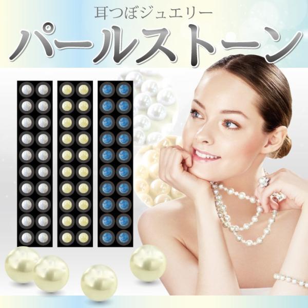 真珠のような輝きパールストーン