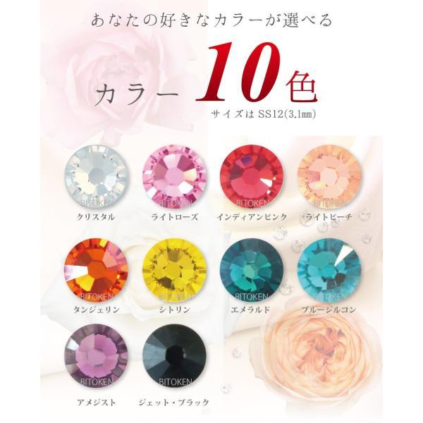 耳つぼジュエリー 正規スワロフスキー付金粒シール 10粒 SS12(3.1mm) カラー:全10種|bitokenko-net|02