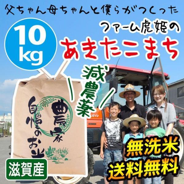 新米 令和3年産 2021年度 米 お米 10kg あきたこまち 滋賀県産 白米 玄米 ファーム虎姫 送料無料 滋賀県ご当地モール