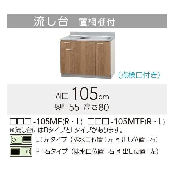 【LAT/L4B-105MTFR】 クリナップ すみれ 流し台(点検口付き) Rタイプ 間口105cm 高さ80cm яг∠