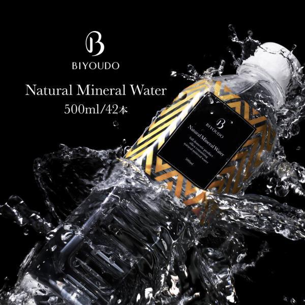 365日出荷 美陽堂ミネラルウォーター水500ml×42本熊本産シリカ水放射性物質検査済み保存料なし
