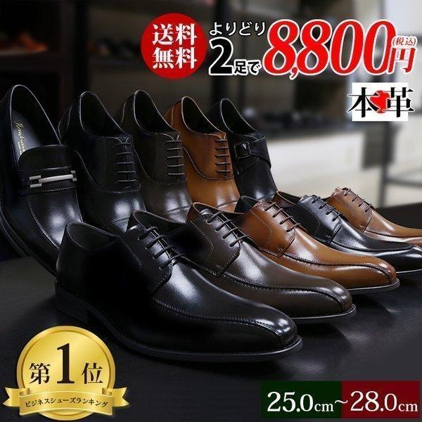 ビジネスシューズ 本革 日本製 メンズ 革靴 紳士靴 2足選んで8,000円(税別) 大きいサイズ 2足セット ストレートチップ Uチップ bizakplus