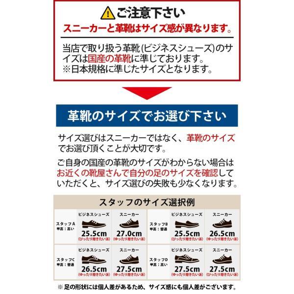 ビジネスシューズ 本革 日本製 メンズ 革靴 紳士靴 2足選んで8,000円(税別) 大きいサイズ 2足セット ストレートチップ Uチップ bizakplus 19