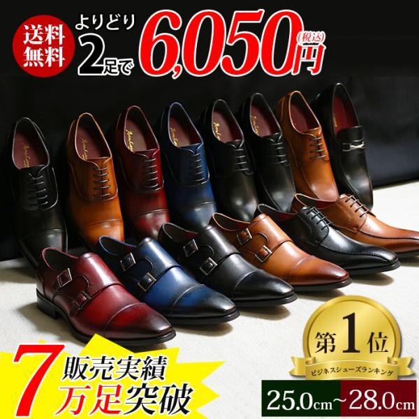ビジネスシューズ 革靴 メンズ 紳士靴 2足選んで5,500円+税&送料無料 2足セット|bizakplus