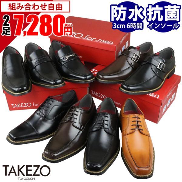 ビジネスシューズ 革靴 紳士靴 メンズ 防水 雨 TAKEZO 2足選んで5,800円+税 2足セット 福袋 bizakplus
