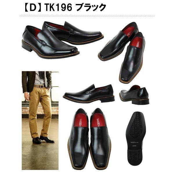 ビジネスシューズ 革靴 紳士靴 メンズ 防水 雨 TAKEZO 2足選んで5,800円+税 2足セット 福袋 bizakplus 11