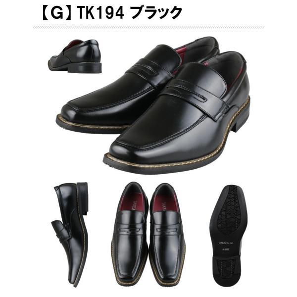 ビジネスシューズ 革靴 紳士靴 メンズ 防水 雨 TAKEZO 2足選んで5,800円+税 2足セット 福袋 bizakplus 14