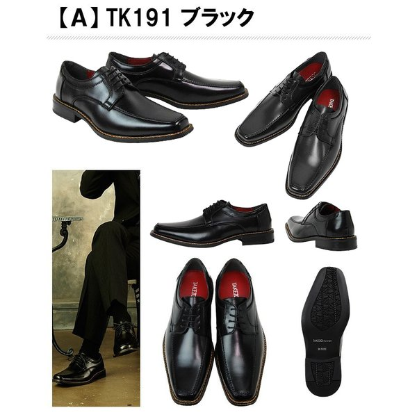 ビジネスシューズ 革靴 紳士靴 メンズ 防水 雨 TAKEZO 2足選んで5,800円+税 2足セット 福袋 bizakplus 08