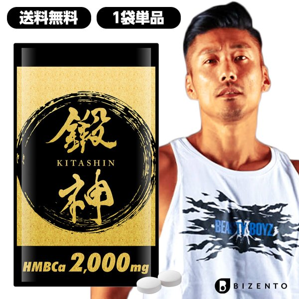HMB ダイエット サプリ 国産 鍛神HMB キタシン (180粒/1袋) hmb 筋トレ 高配合 プロテイン HMBCa 2000mg BCAA アミノ酸|bizento