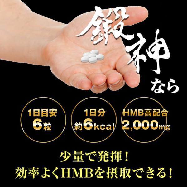 HMB ダイエット サプリ 国産 鍛神HMB キタシン (180粒/1袋) hmb 筋トレ 高配合 プロテイン HMBCa 2000mg BCAA アミノ酸|bizento|06