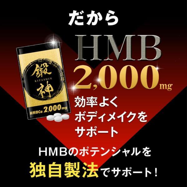HMB ダイエット サプリ 国産 鍛神HMB キタシン (180粒/1袋) hmb 筋トレ 高配合 プロテイン HMBCa 2000mg BCAA アミノ酸|bizento|08