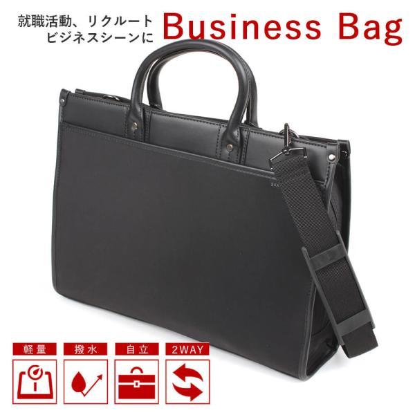 ビジネスマンのためのビジネスバッグ~就活にもオススメ~