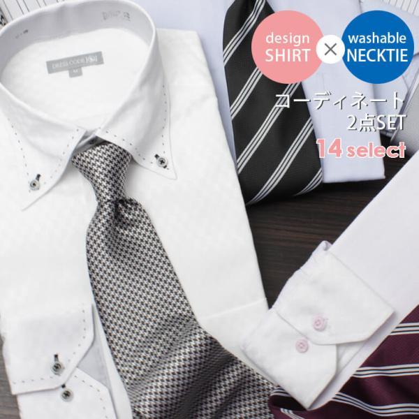 完璧コーディネート ワイシャツ+ネクタイ 2点セット 長袖 メンズ