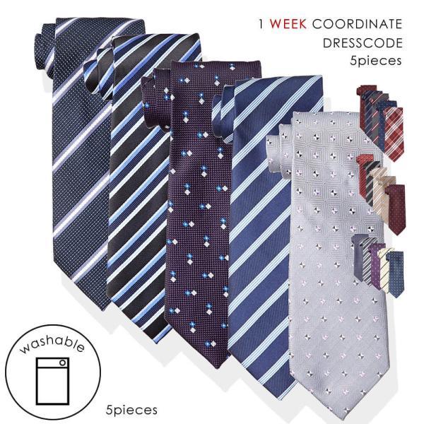 SALE ネクタイ 5本 セット [お一人様1set限り] 送料無料 ビジネス レギュラー 男性 紳士 ネクタイセット 洗える 使いやすい ストライプ ドット 小紋柄 チェック