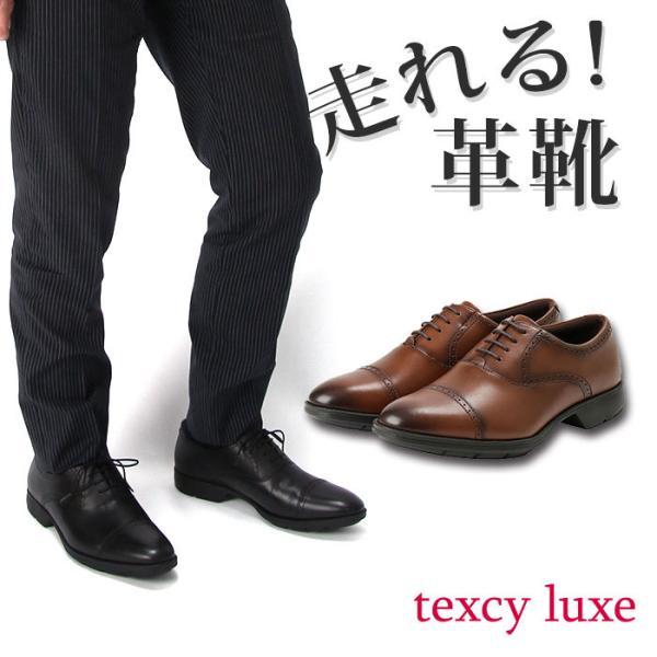 テクシーリュクスビジネスシューズ本革革靴メンズアシックスtexcyluxeビジネス紳士用歩きやすい軽量ブラック黒茶ブラウン大きい