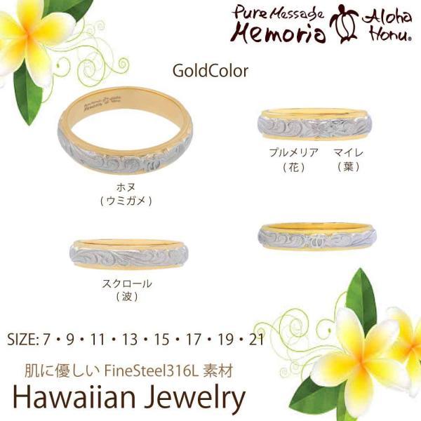 ハワイアンジュエリー 指輪 リング レディース メンズ ペア 金属アレルギー 対応 ステンレス シルバー ピンク ゴールド ウミガメ ホヌ プルメリア 波 ギフト|bj-direct|08