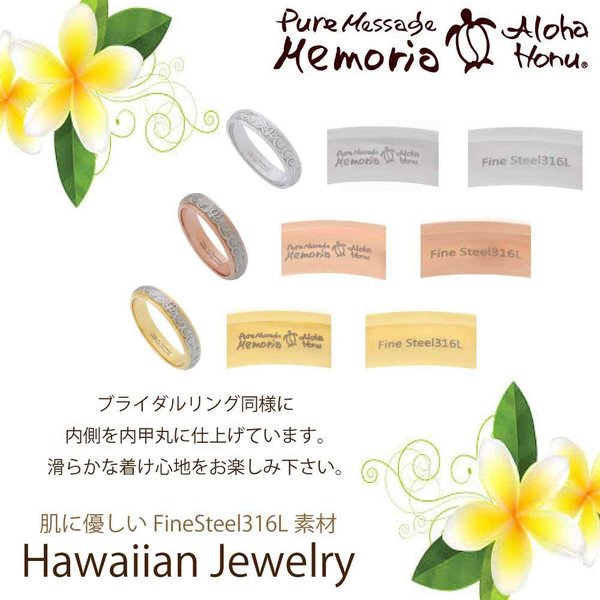 ハワイアンジュエリー 指輪 リング レディース メンズ ペア 金属アレルギー 対応 ステンレス シルバー ピンク ゴールド ウミガメ ホヌ プルメリア 波 ギフト|bj-direct|09