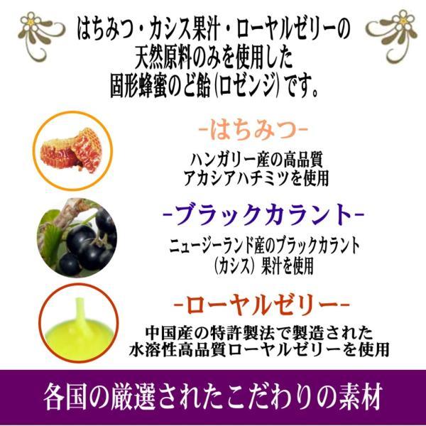 のど あめ ドロップ 蜂蜜 はちみつ ローヤルゼリー カシス 健康食品 国産 無添加 口臭 予防 改善  ブラック カラント エネルギー チャージ 体調管理 4箱セット|bj-direct|02