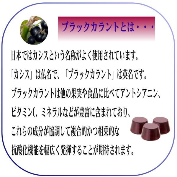 のど あめ ドロップ 蜂蜜 はちみつ ローヤルゼリー カシス 健康食品 国産 無添加 口臭 予防 改善  ブラック カラント エネルギー チャージ 体調管理 4箱セット|bj-direct|04