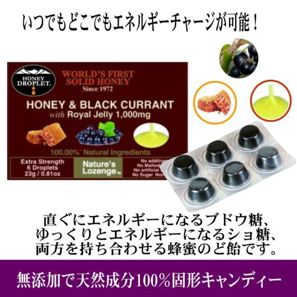 のど あめ ドロップ 蜂蜜 はちみつ ローヤルゼリー カシス 健康食品 国産 無添加 口臭 予防 改善  ブラック カラント エネルギー チャージ 体調管理 4箱セット|bj-direct|06