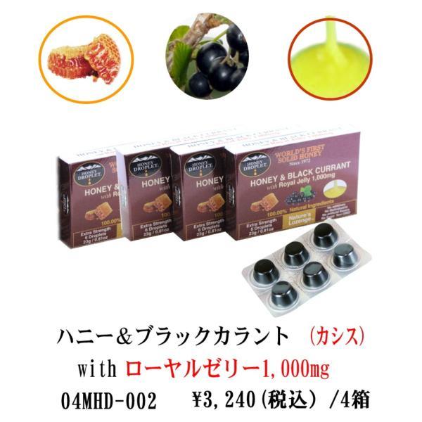 のど あめ ドロップ 蜂蜜 はちみつ ローヤルゼリー カシス 健康食品 国産 無添加 口臭 予防 改善  ブラック カラント エネルギー チャージ 体調管理 4箱セット|bj-direct|09