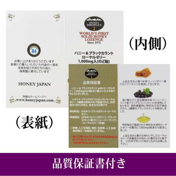 のど あめ ドロップ 蜂蜜 はちみつ ローヤルゼリー カシス 健康食品 国産 無添加 口臭 予防 改善  ブラック カラント エネルギー チャージ 体調管理 4箱セット|bj-direct|10