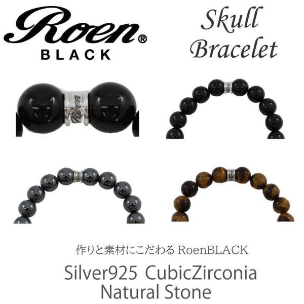 Roen Black ロエン アクセサリー メンズ ブレスレット シルバー スカル 天然石 ブラック グレー ブラウン キュービック ジルコニア 数珠|bj-direct|03