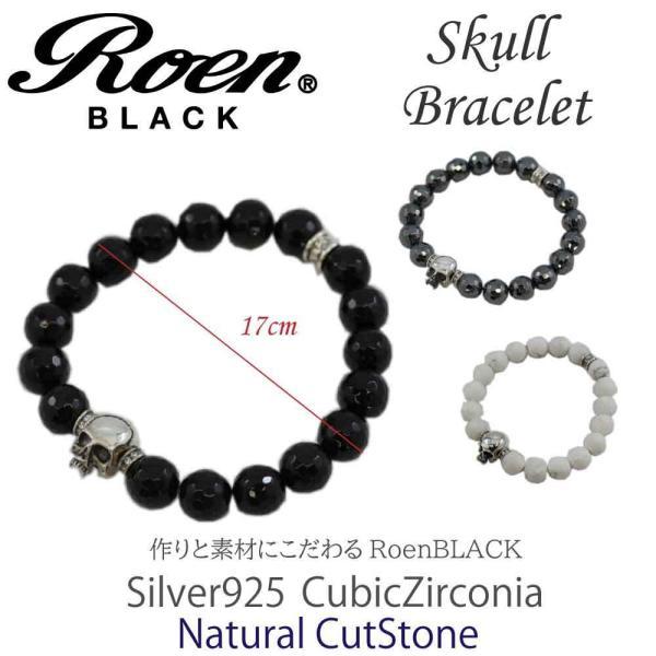 Roen Black ロエン アクセサリー メンズ ブレスレット シルバー スカル 天然石 ブラック グレー ホワイト キュービック ジルコニア 数珠|bj-direct|05