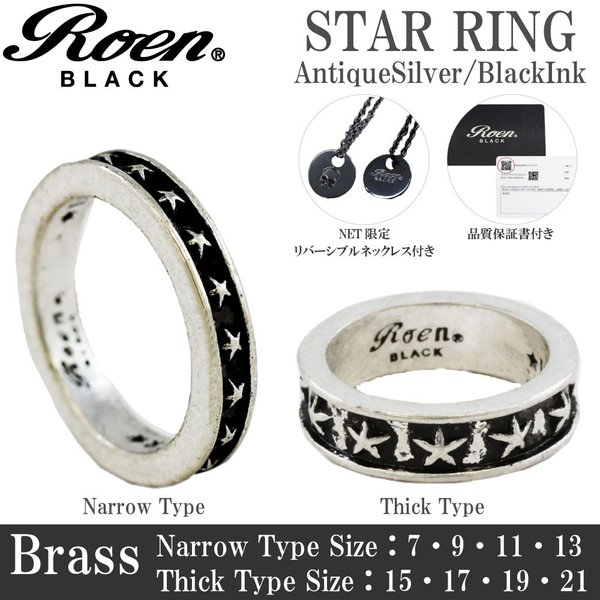Roen Black ロエン アクセサリー メンズ リング 指輪 星 スター ブラック ペア 7号 9号 11号 13号|bj-direct