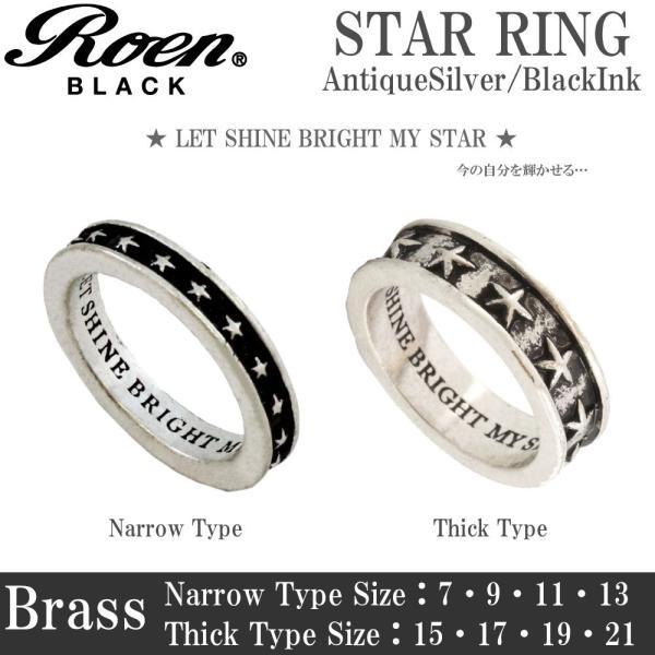 Roen Black ロエン アクセサリー メンズ リング 指輪 星 スター ブラック ペア 7号 9号 11号 13号|bj-direct|02