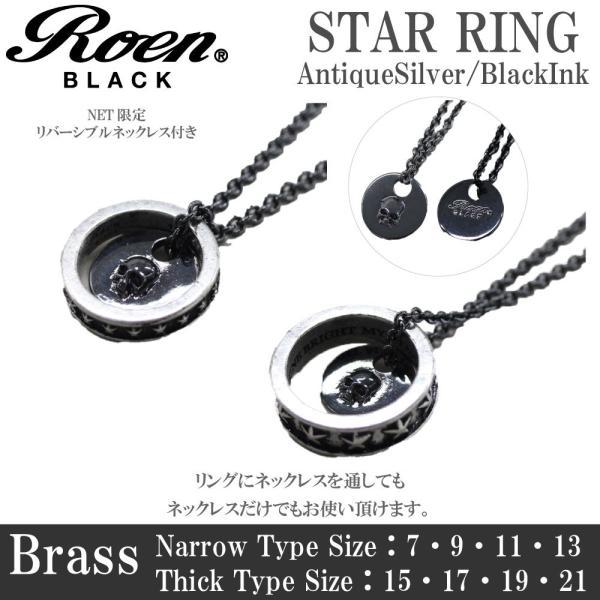 Roen Black ロエン アクセサリー メンズ リング 指輪 星 スター ブラック ペア 7号 9号 11号 13号|bj-direct|03